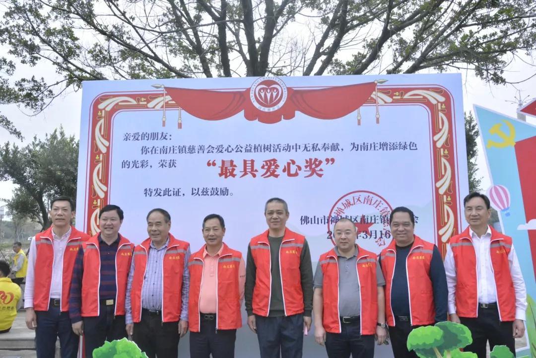 绿满南庄|几何瓷砖慈善公益植树活动